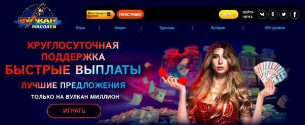 Казино Вулкан Миллион - играем на деньги